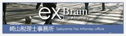 税金のことなら崎山税理士事務所(富山県高岡市)